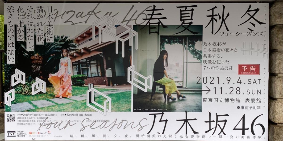 乃木坂46の春夏秋冬/フォーシーズンズ感想