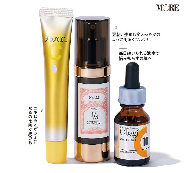 ニキビ跡のケアにおすすめのオバジC10セラム、ビタピュアクト、メラノCC 薬用しみ集中対策 プレミアム美容液