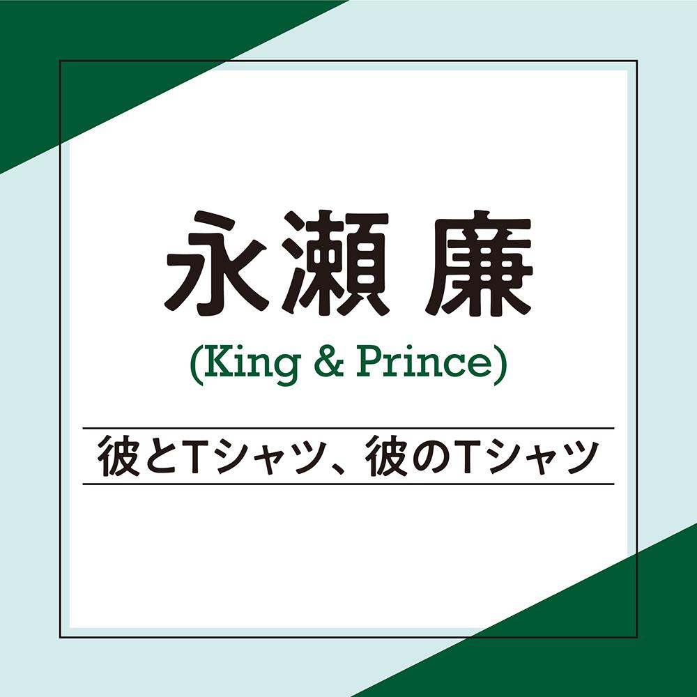 永瀬 廉(King & Prince) 彼のTシャツ、彼とTシャツ_1