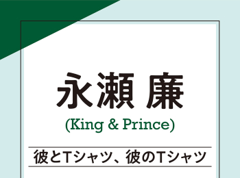 永瀬 廉(King & Prince) 彼のTシャツ、彼とTシャツ