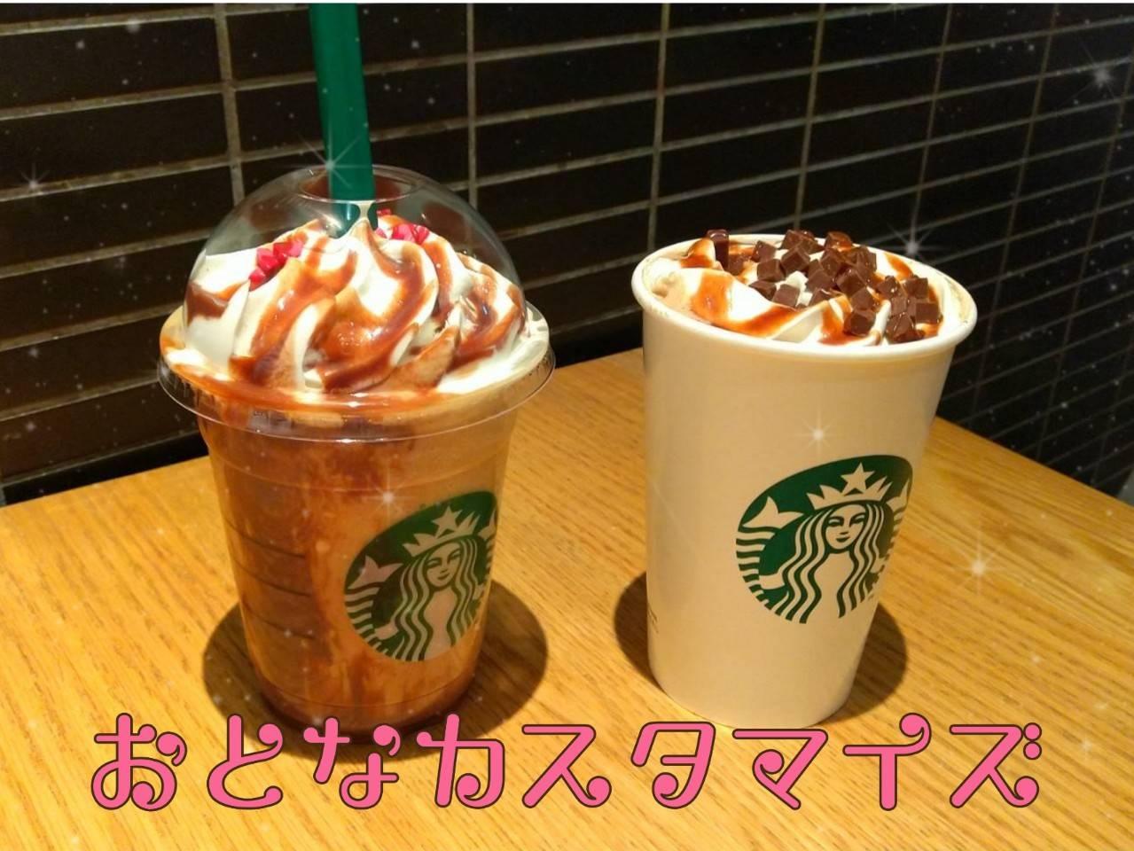 【スタバ☆新作カスタマイズ】メルティ生チョコレートを大人のお味に♡徹底解説つき_1