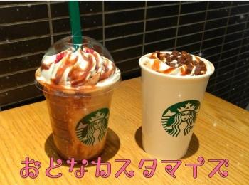 【スタバ☆新作カスタマイズ】メルティ生チョコレートを大人のお味に♡徹底解説つき