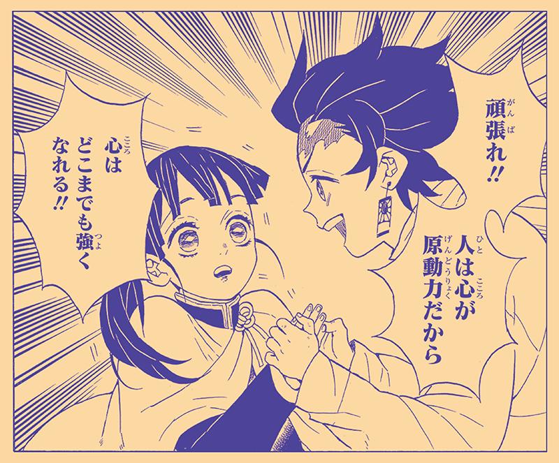 『鬼滅の刃ステッカー』がMORE11月号に♡ MOREでしか手に入らない、激レアカラーリングを手に入れて!_6