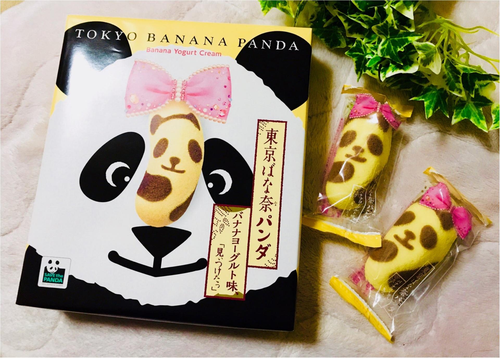 【帰省みやげ】ついにGWスタート!東京土産のド定番《東京ばな奈》❤︎まさかのシャンシャンとコラボ!?かわいいパンダに変身しちゃいました♡♡_1