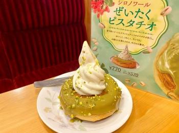 【コメダ珈琲店】ピスタチオのシロノワールがおいしすぎてミニサイズじゃ足りなかった!