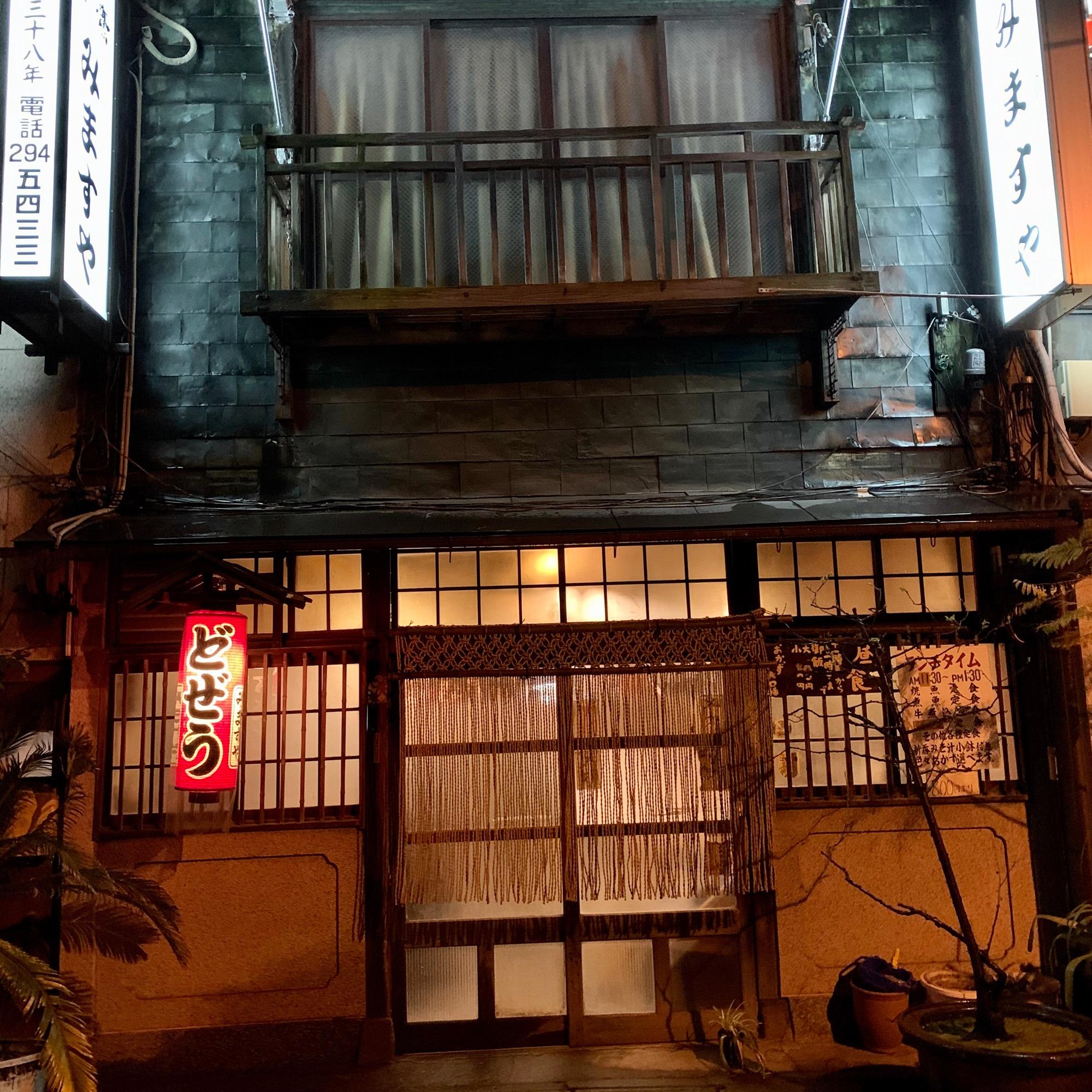 """《日本最古の居酒屋⁈❤️》【東京•神田】""""みますや""""に行ってきました☻_1"""