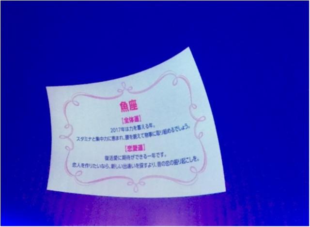 予約は3年待ち!?スピリチュアルカウンセラー花凛さんの今年運気をアップさせるキーワードは!? _2