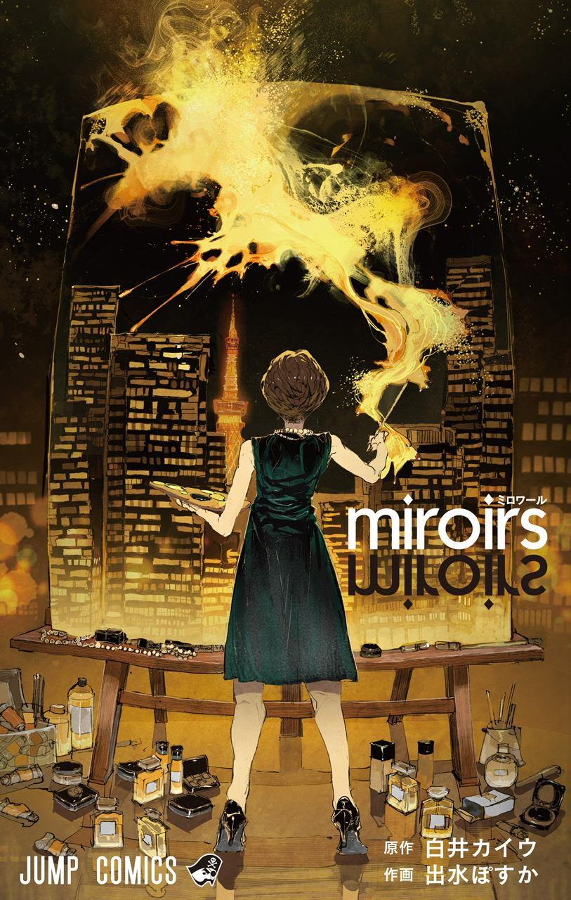 白井カイウと出水ぽすかによる単行本『miroirs』の表紙