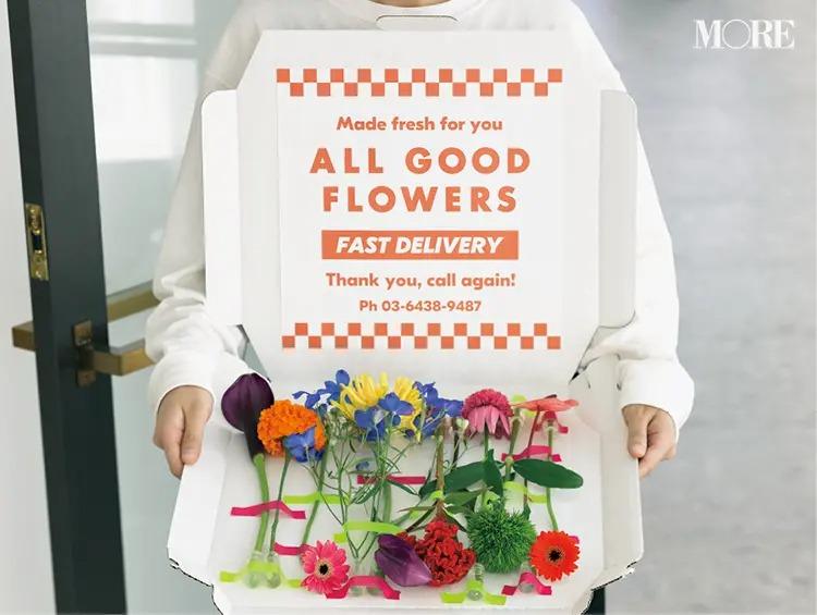 プレゼントにおすすめのALL GOOD FLOWERSのDERIVERY GOOD FLOWERS
