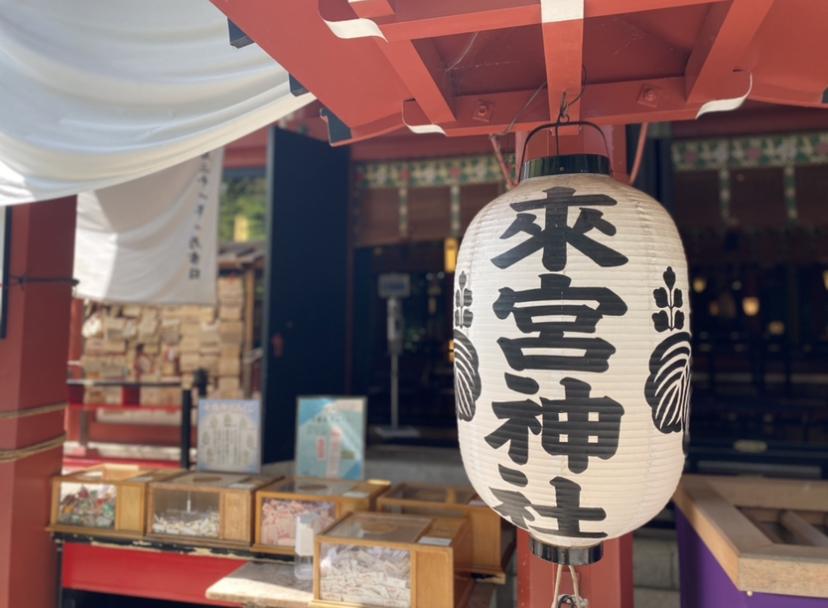 【パワースポット】熱海にある来宮神社で来福祈願_2