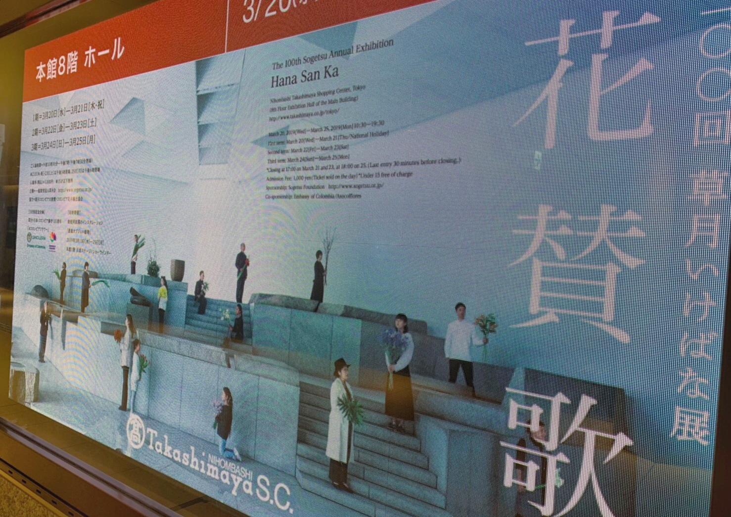 3/25まで!第100回草月いけばな展「花賛歌」が日本橋高島屋で開催中♡_8
