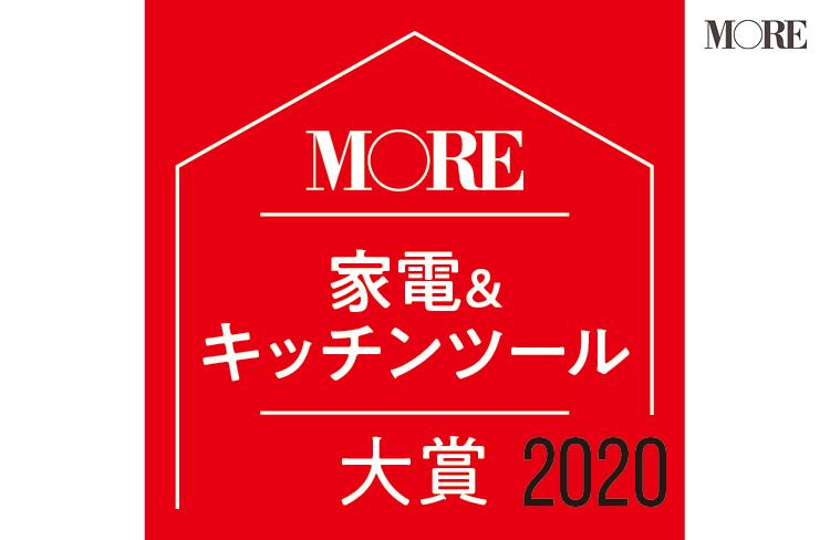 「映える家電」が部屋をぐっとおしゃれに♡ ホムパや時短料理にも便利な、あのホットプレートも【2020年MORE家電大賞】_1
