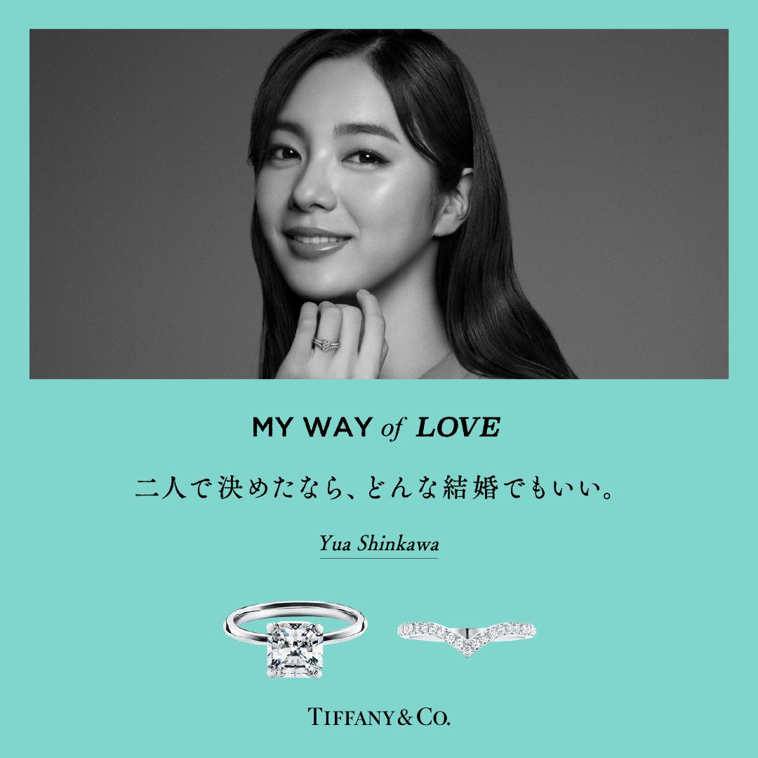 ティファニーのキャンペーンに登場する新川優愛