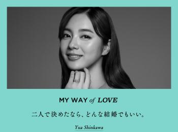 『ティファニー』のブライダルキャンペーン「MY WAY of LOVE」公開中! 夏木マリさん、新川優愛さんの結婚観とは?