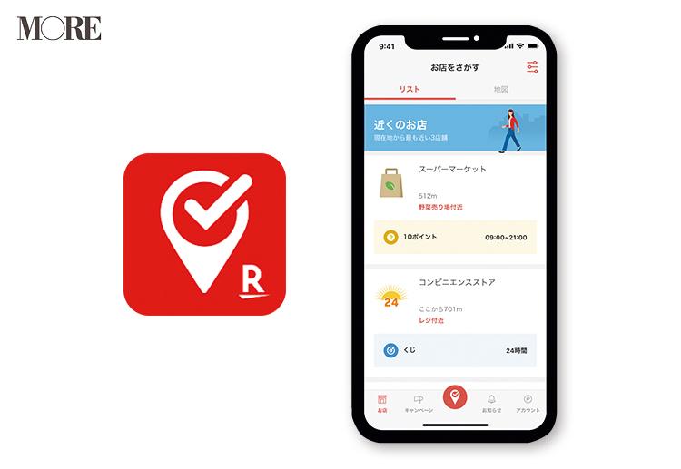楽天チェックのロゴとアプリの画面