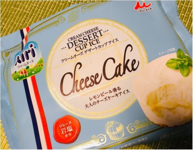 北海道民は寒い日こそ、暖かい家で【アイスクリーム】を食べます!!_1