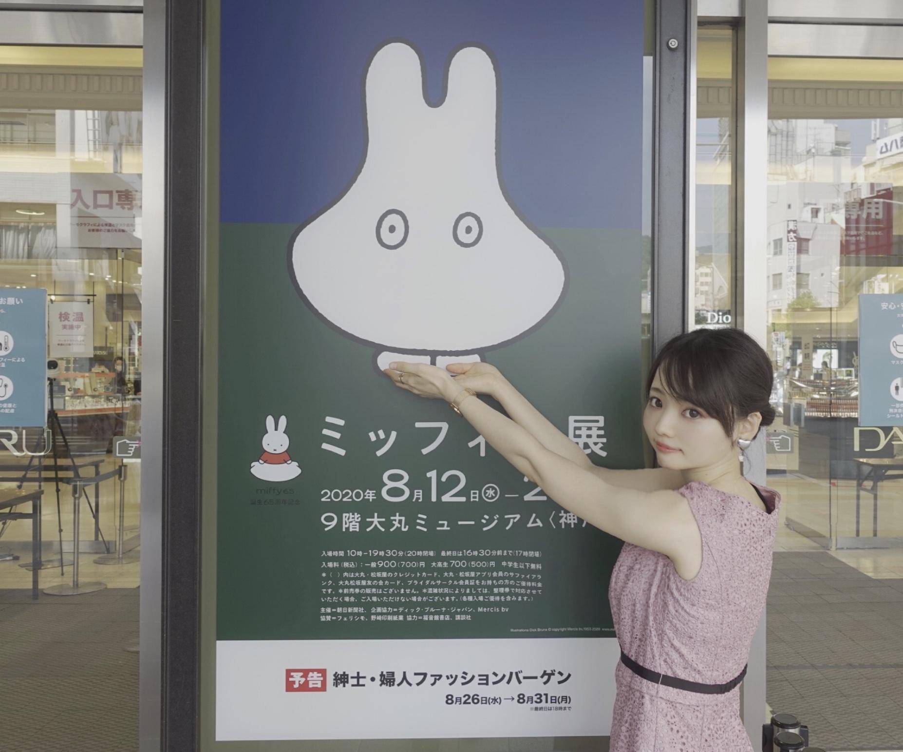 【神戸】ミッフィー展65周年終了まであと数日!!!!_1