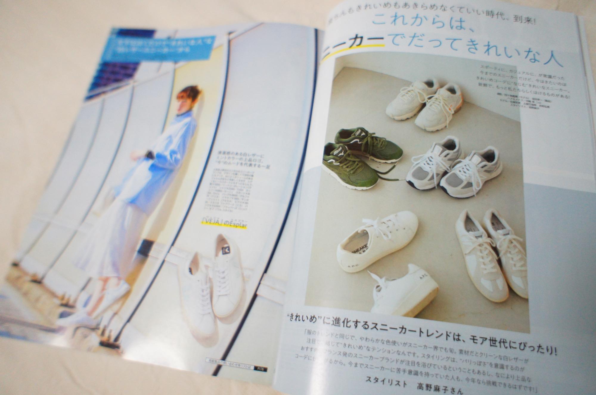 《4/27発売❤️》【MORE 6•7月合併号】の読みどころポイントまとめ☝︎❤︎_2