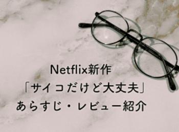 【韓国ドラマ・Netflix新作】サイコだけど大丈夫のあらすじ・レビューを紹介♥
