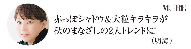 「赤っぽシャドウ&大粒キラキラが秋のアイシャドウの2大トレンド」と話す中野明海さん
