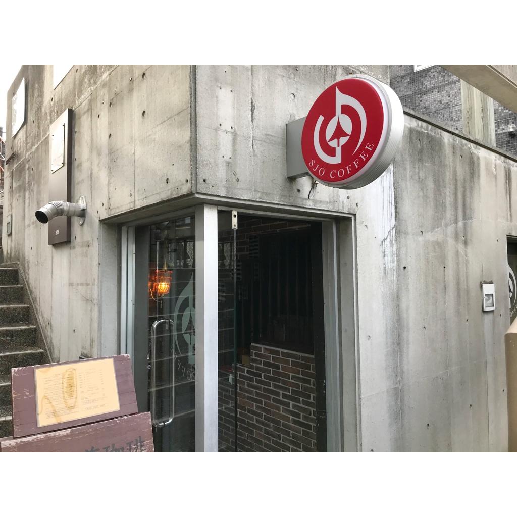 """【鎌倉カフェ】""""自分好みのコーヒー""""に出会える!大人な空間が素敵なカフェ!_2"""
