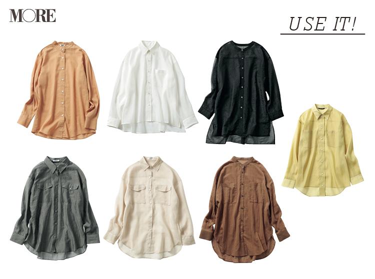 秋もシアーシャツを素敵に着るには? MOREが7つのアイデアをご提案 PhotoGallery_1_1