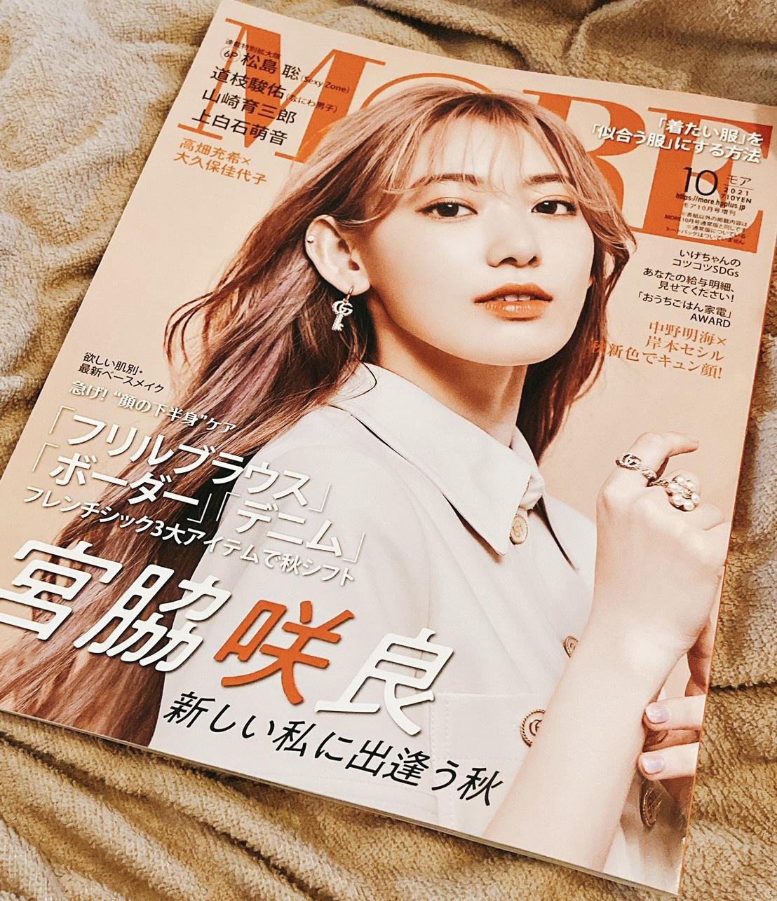 宮脇咲良が表紙のモア10月号増刊