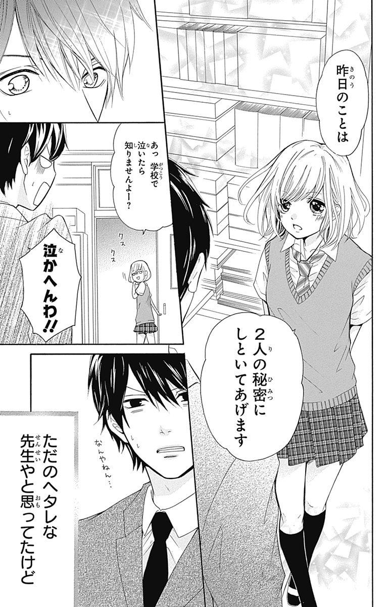 大人なのに振り回される姿にキュン♡『古屋先生は杏ちゃんのモノ』【気になるカレが天使すぎなんですけど特集】_1_20