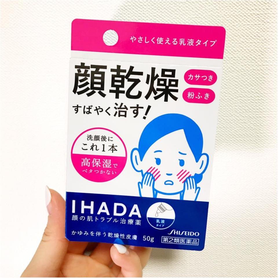 【おすすめスキンケア】部分的な乾燥肌トラブルに!~イハダ ドライキュア乳液~_1