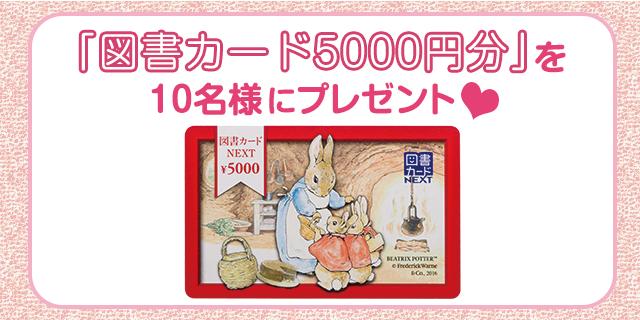 【応募終了】Twitter「#モアチャレ宣言」100ツイート達成で『図書カード 5000円分』を10名様にプレゼント♡【聞かせて!チャレンジ応援グッズ プレゼントキャンペーンvol.13】_2