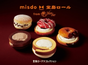 ミスドの新作メニュー「堂島ローナツコレクション」が7/5(金)発売♡ ミルククリームにこだわった逸品を召しあがれ♪
