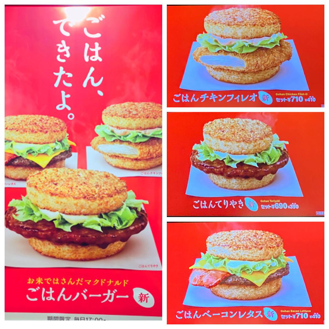 【夜マック限定!】ついにお披露目!発売前から話題沸騰の《ごはんバーガー》を実食♡_5