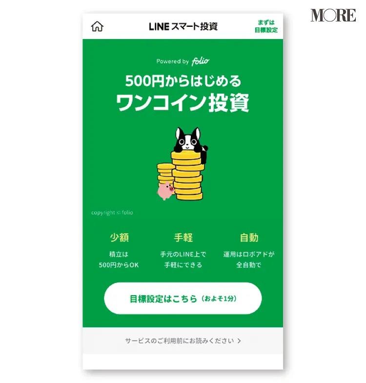 LINEスマート投資のアプリ画面