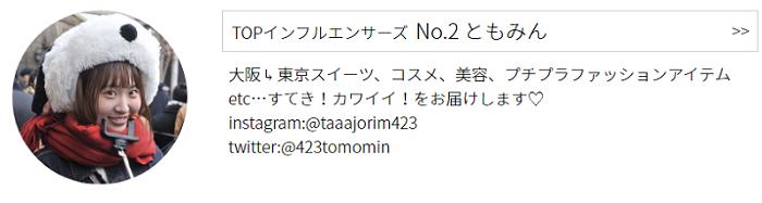TOPインフルエンサーズ  No.2 ともみんプロフィール