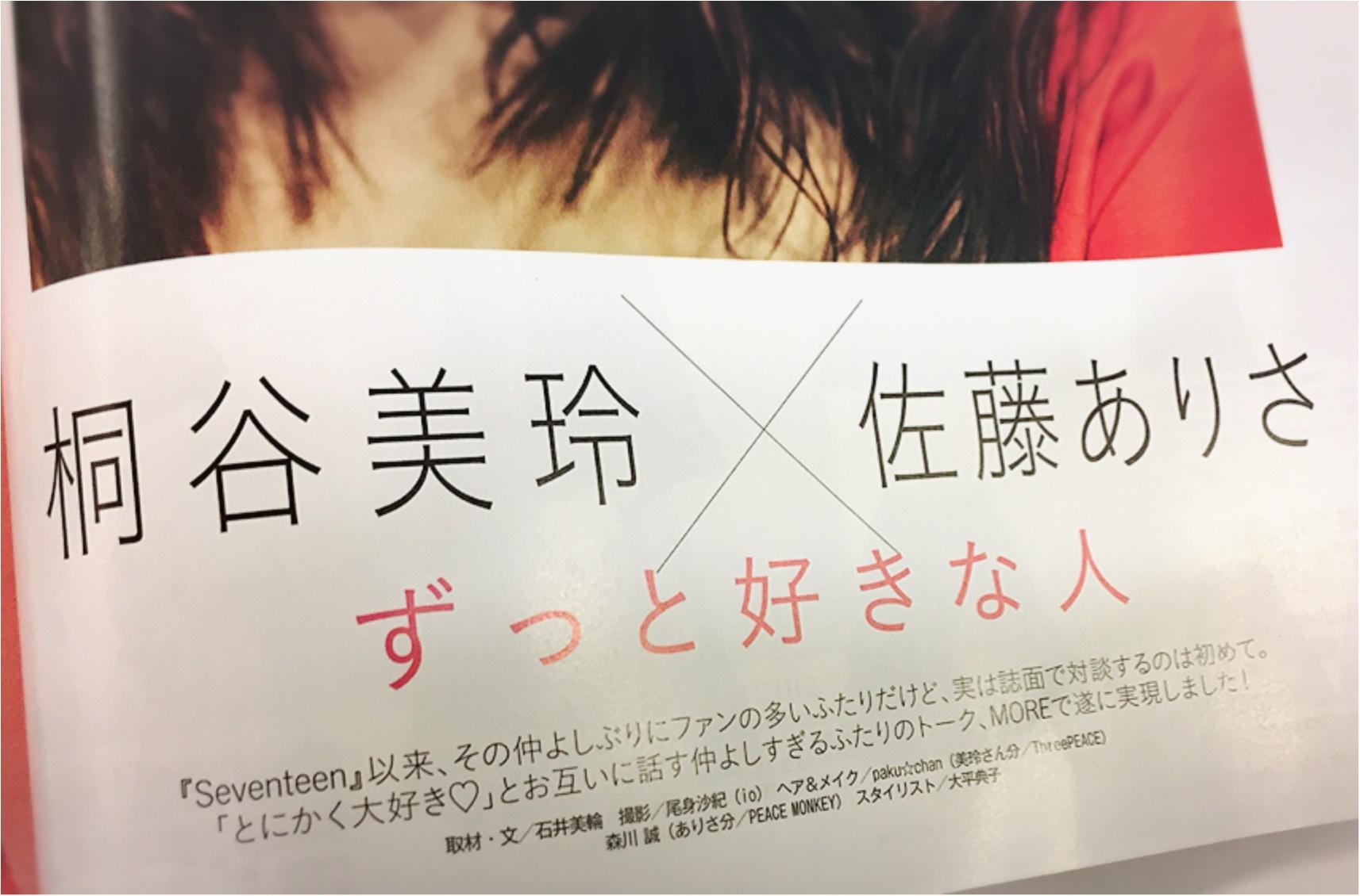 「性」と「セックス」のリアルが52ページの別冊に!別冊付録「モア・リポート」も話題のMORE7月号は27日(土)発売!_2