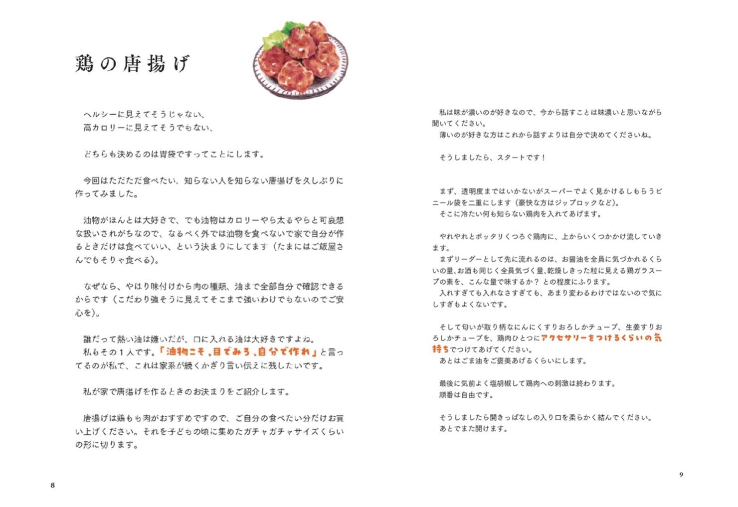 『カレンの台所』出版記念インタビュー(1) 滝沢カレンさんに制作のこだわりをリモート取材してみた!_3