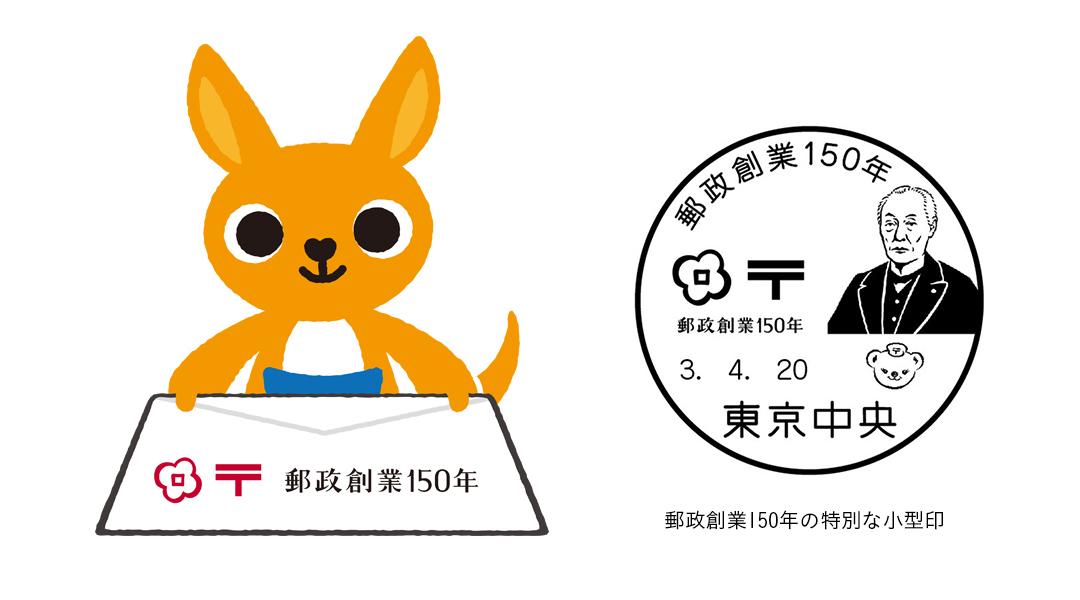 今、20代女子に日本郵政グループが再注目されている訳!_8