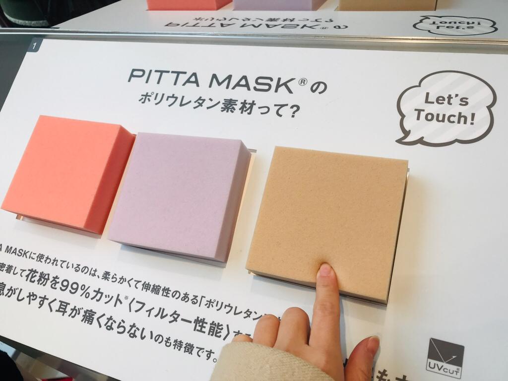 まるでファッション❤︎美人見え&洗えるマスク【PITTA MASK】が500円で詰め放題!_3