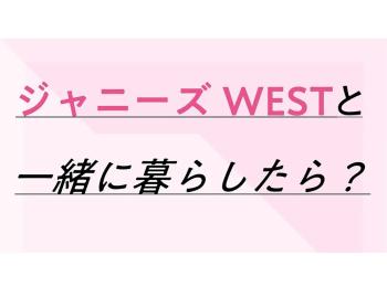 【ジャニーズWEST】インタビュー特集 - メンバーの素顔とプライベートを覗き見!