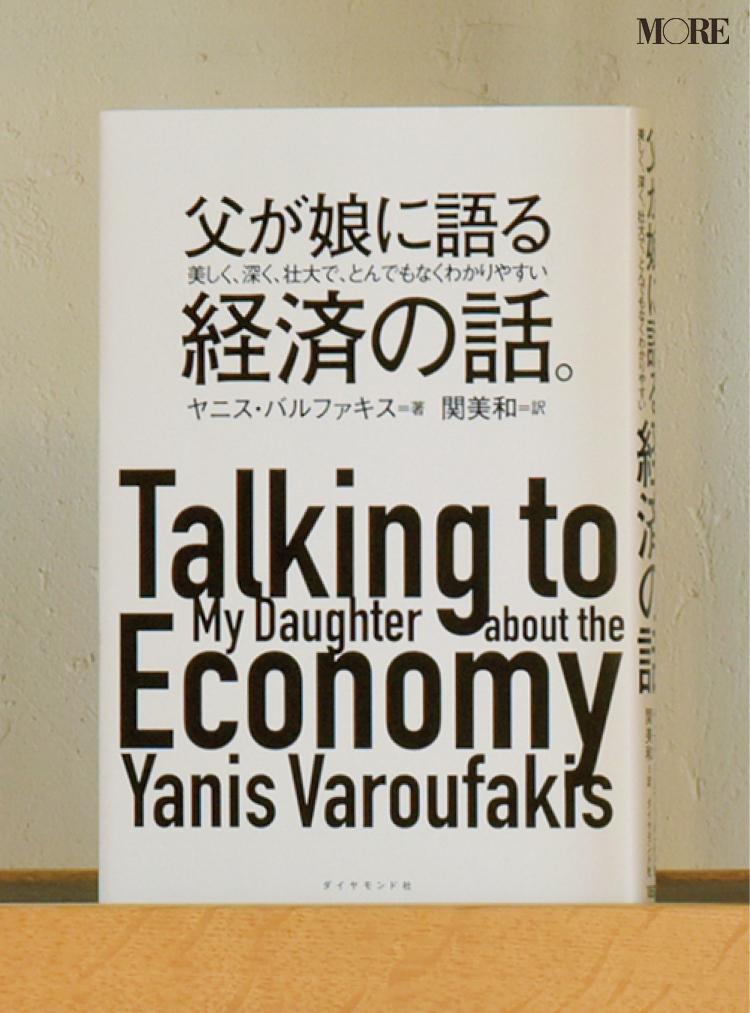 20代女子におすすめのビジネス書を、MORE編集部が厳選! 経済から仕事の進め方まで、役立つ4冊はこれだっ!!_3