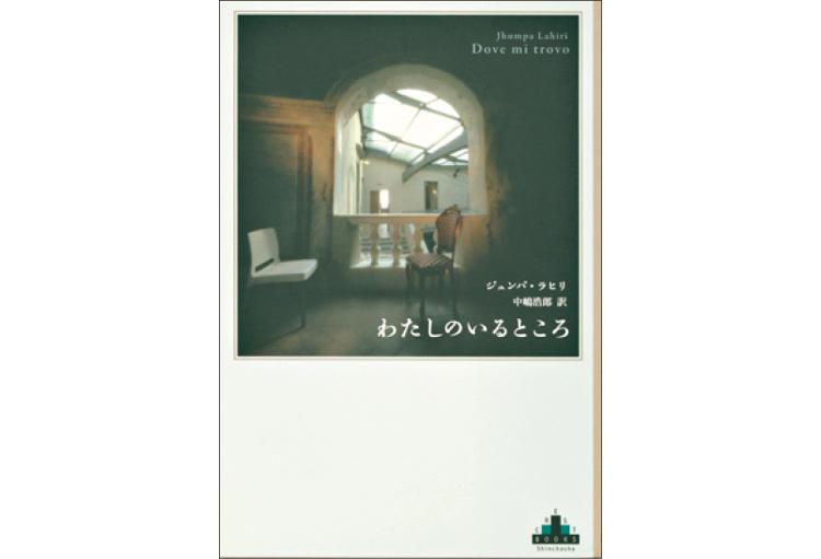 女性におすすめの小説『わたしのいるところ』ジュンパ・ラヒリ〈訳〉中嶋浩郎