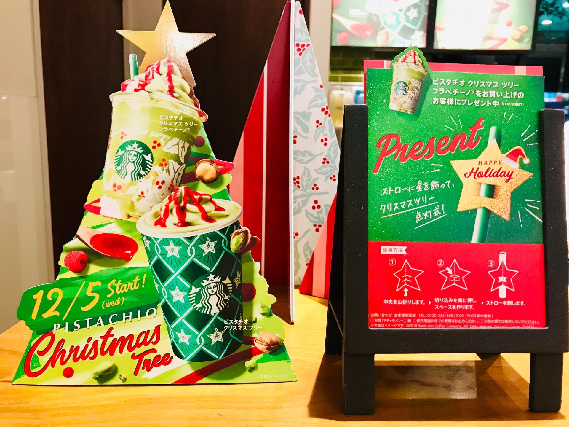 【スタバ】まるでクリスマスツリー★ホリデーシーズン第3弾は《ピスタチオ×ラズベリー》_1