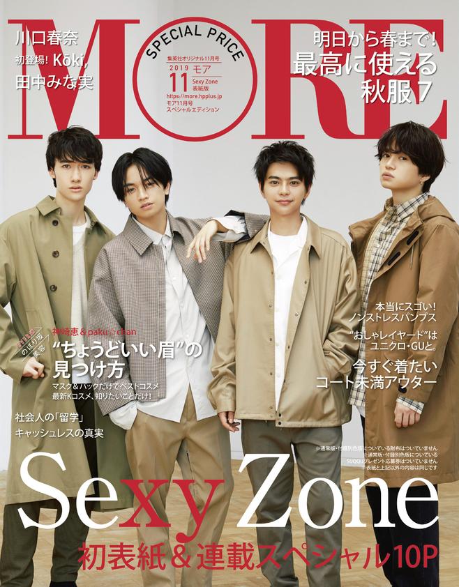 Sexy ZoneがMORE初表紙!「嬉しくてニヤニヤをこらえてました(笑)」(マリウス葉さん)_1