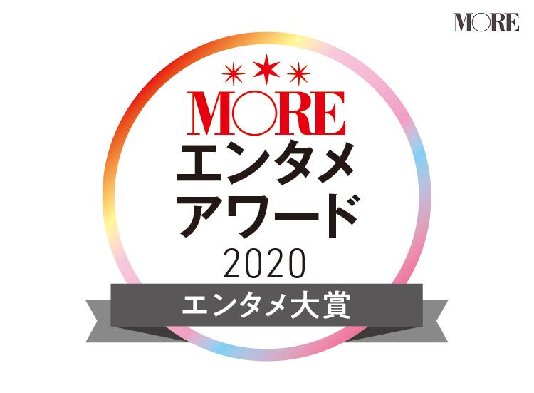 MOREエンタメアワード大賞を受賞したTravis Japan