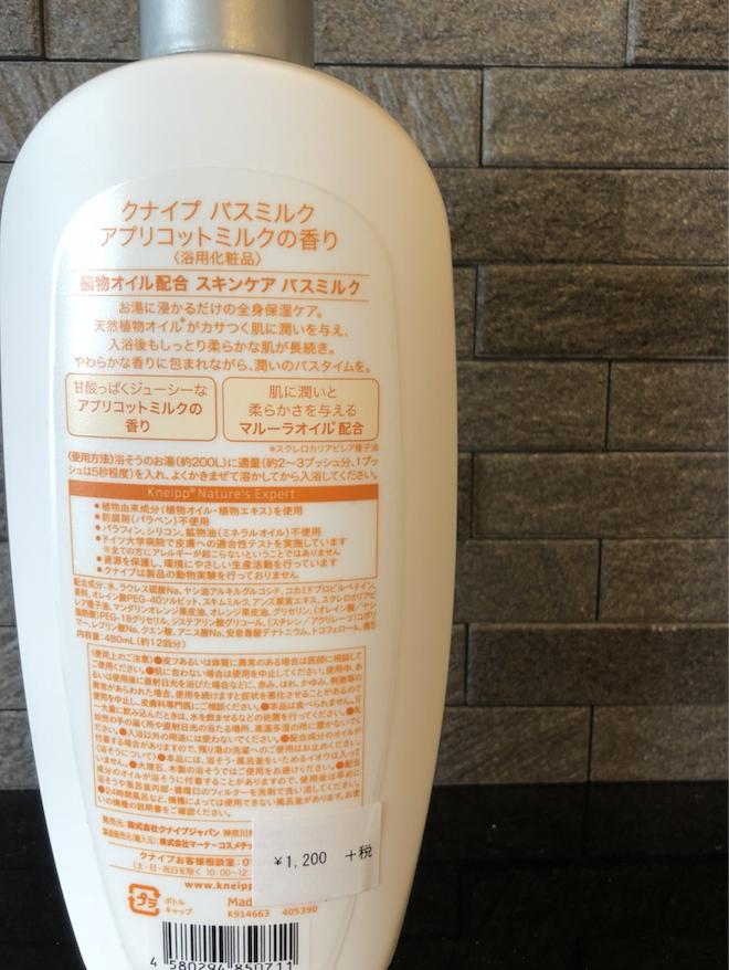 ついに発売♡クナイプのバスミルク*_3