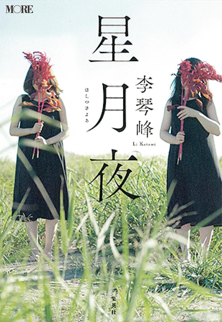 異国の地で出会った二人の女性が恋に落ちて……。日中二言語作家・李琴峰の新作小説『星月夜』【おすすめ☆本】_1