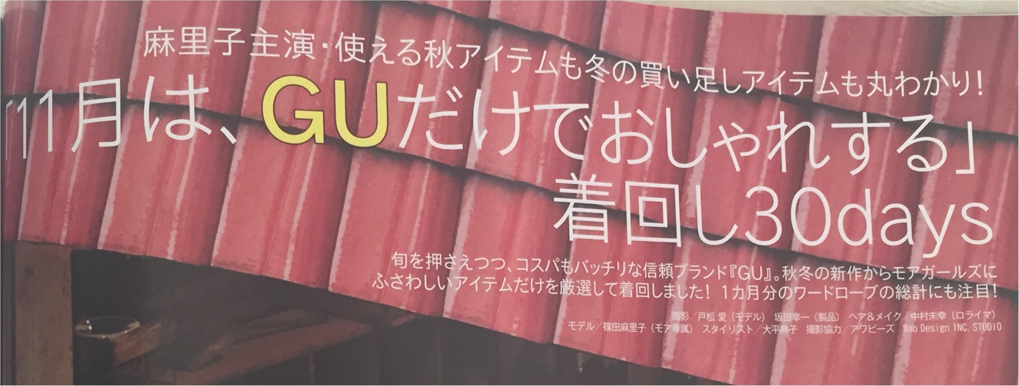 【MORE12月号☆発売中】特別付録はCOACHステーショナリー4点セット✨≪samenyan≫_7