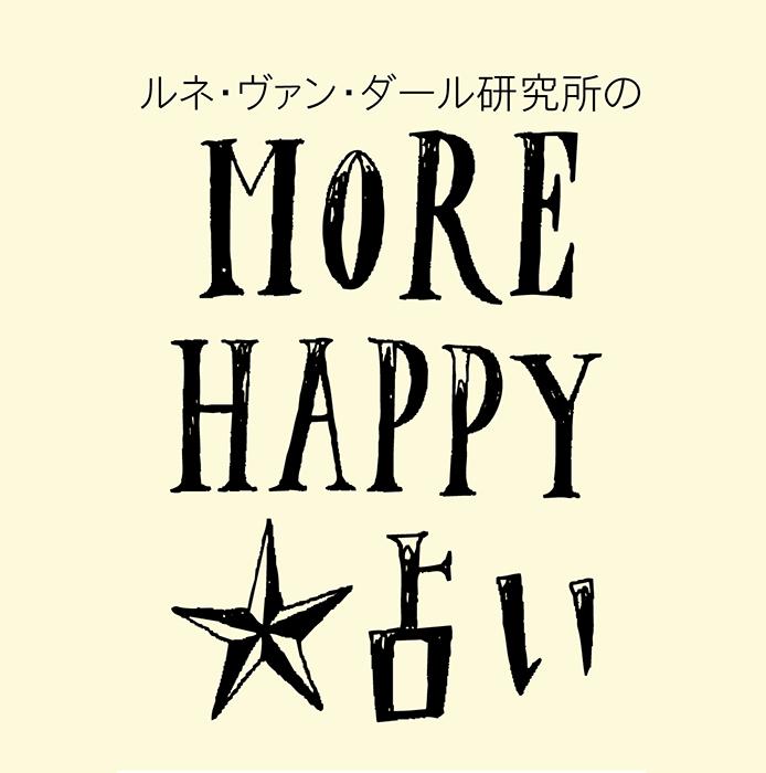 <4/28~5/27>今月のMORE HAPPY占い_1
