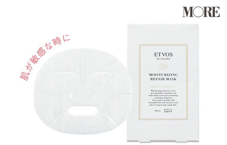 肌不調を挽回! 声優・藤井ゆきよさんの「運命のシートマスク」は『ルルルン』&『エトヴォス』だった♡_3