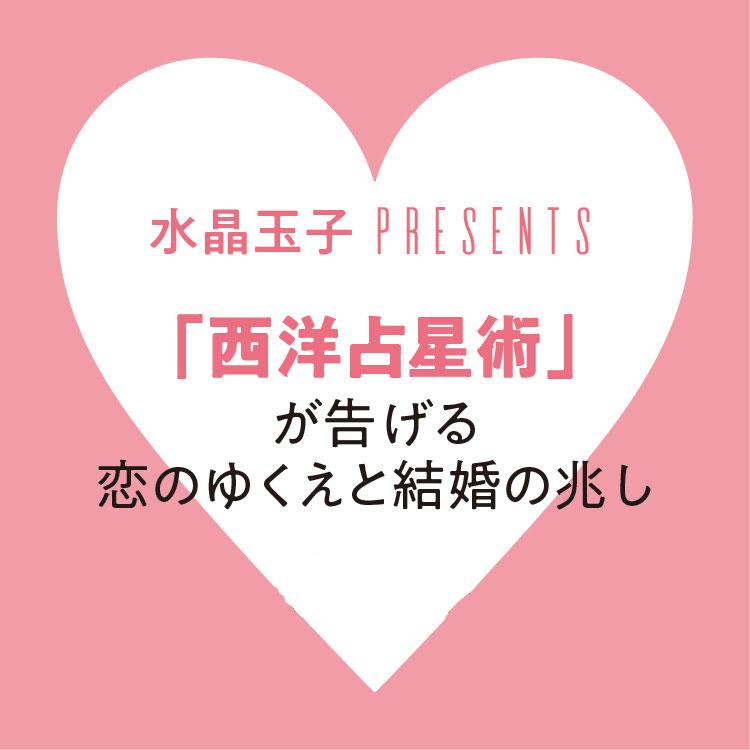 水晶玉子の西洋占星術   2019年   恋愛・結婚占い_1
